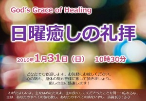 Gods_Grace_of_Healing