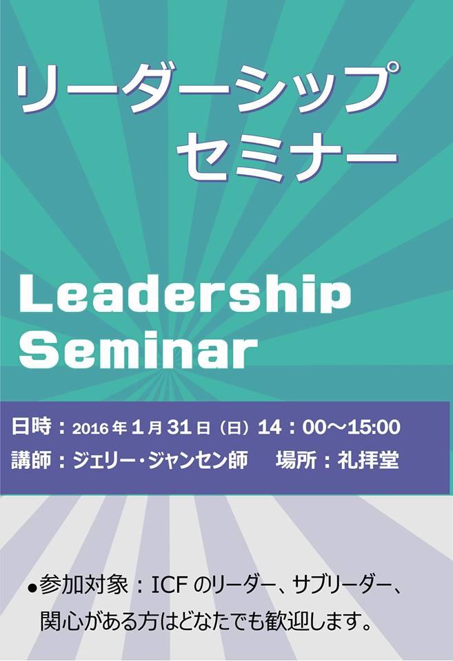 Leadership_Seminar