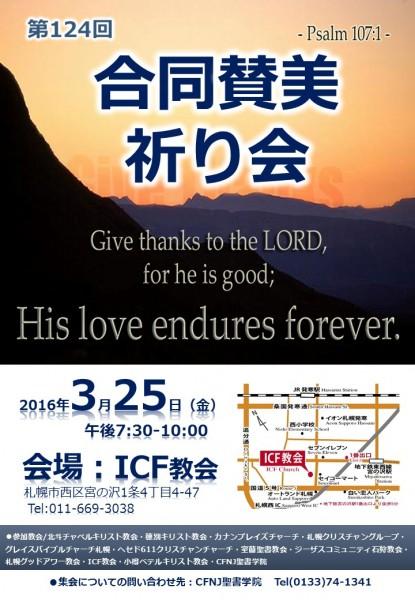 第124回合同賛美祈り会 ICF