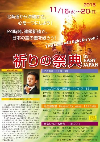 2012祈りの祭典