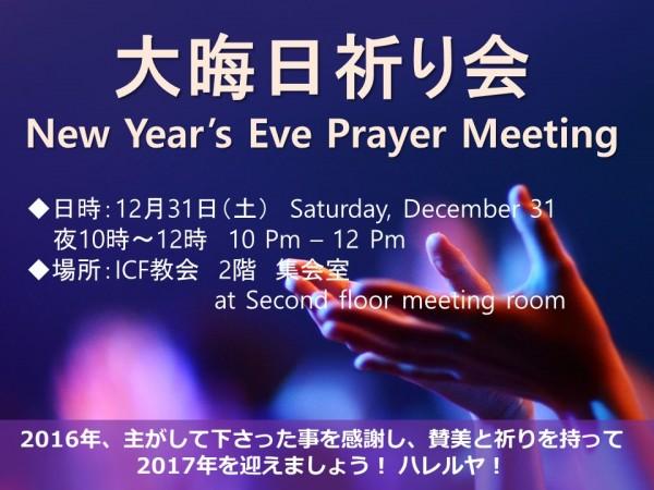 2016大晦日祈り会