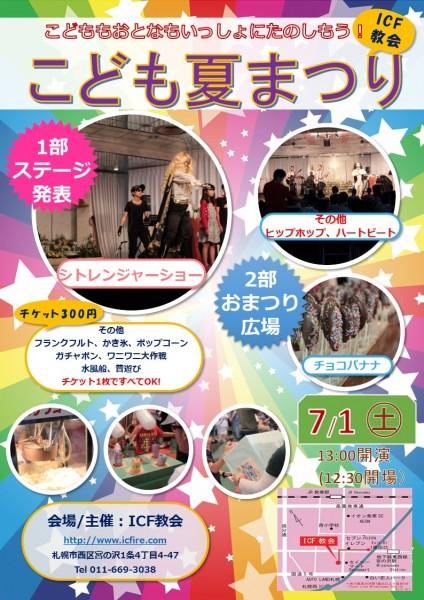 2017 CS 夏祭り