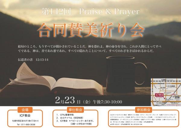 第142回 合同賛美祈り会@ICF教会.001